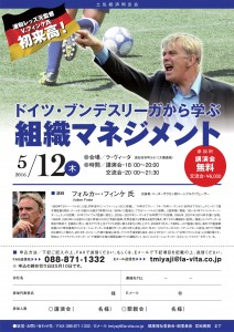 16-04-21土佐経済同友会Vフィンケ氏講演会チラシ